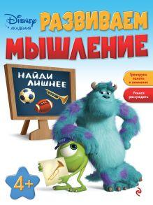 - Развиваем мышление: для детей от 4 лет обложка книги