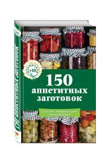 - 150 аппетитных заготовок обложка книги
