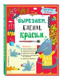 Маланка Т.Г., Пылаева И.А., Прищеп А.А. - Вырезаем, клеим, красим для детей 4-5 лет обложка книги