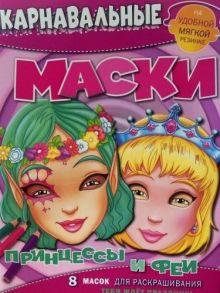 Принцессы и феи. Карнавальные маски.