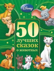 - 50 лучших сказок о животных. обложка книги