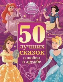 - 50 лучших сказок о любви и дружбе. обложка книги