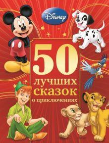 - 50 лучших сказок о приключениях. обложка книги