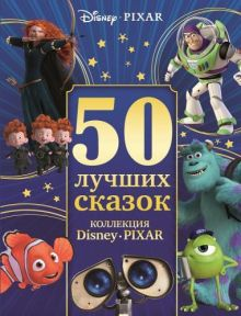 - 50 лучших сказок. Коллекция Disney/Pixar. обложка книги