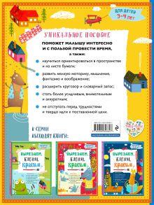 Обложка сзади Вырезаем, клеим, красим: для детей 3-4 лет Т.Г. Маланка, И.А. Пылаева