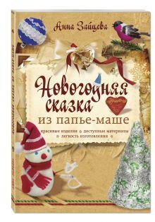 Зайцева А.А. - Новогодняя сказка из папье-маше обложка книги