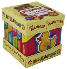- Подарок для малыша и малышки обложка книги