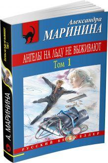 Маринина А. - Ангелы на льду не выживают. Том 1 обложка книги