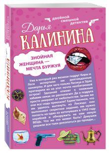 Калинина Д.А. - Знойная женщина - мечта буржуя. К колдунье не ходи обложка книги