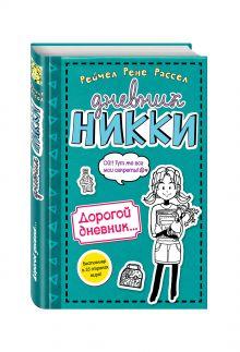 Рассел Р.Р - Дорогой дневник... обложка книги