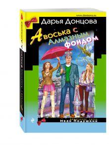Донцова Д.А. - Авоська с Алмазным фондом обложка книги