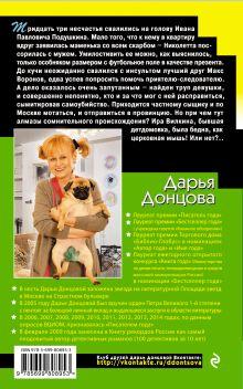 Обложка сзади Авоська с Алмазным фондом Дарья Донцова