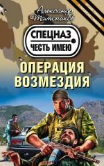 Операция возмездия Тамоников А.А.
