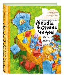 - Кулинарная книга Алисы в стране чудес обложка книги