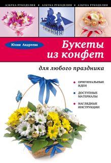 Андреева Ю.А. - Букеты из конфет для любого праздника обложка книги