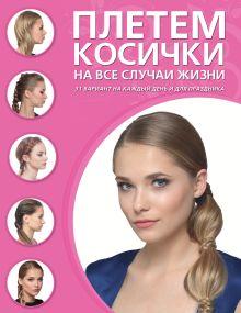 - Плетем косички на все случаи жизни обложка книги