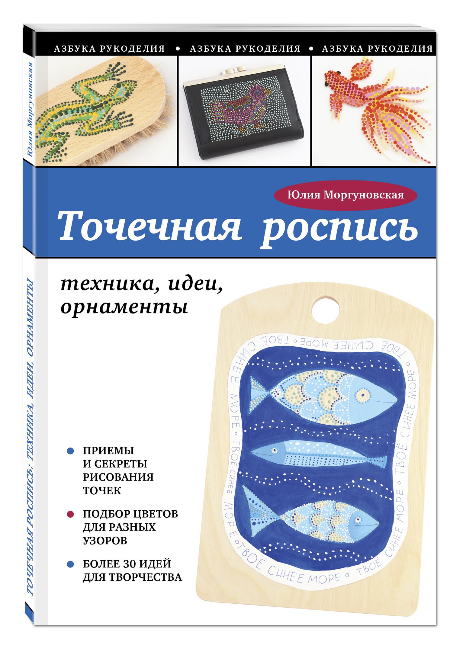 Точечная роспись: техника, идеи, орнаменты ( Моргуновская Ю.О.  )
