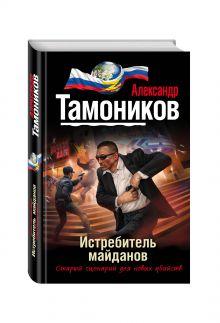 Тамоников А.А. - Истребитель майданов обложка книги