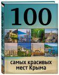 100 самых красивых мест Крыма от ЭКСМО