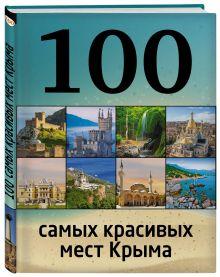 Слука И.М. - 100 самых красивых мест Крыма обложка книги