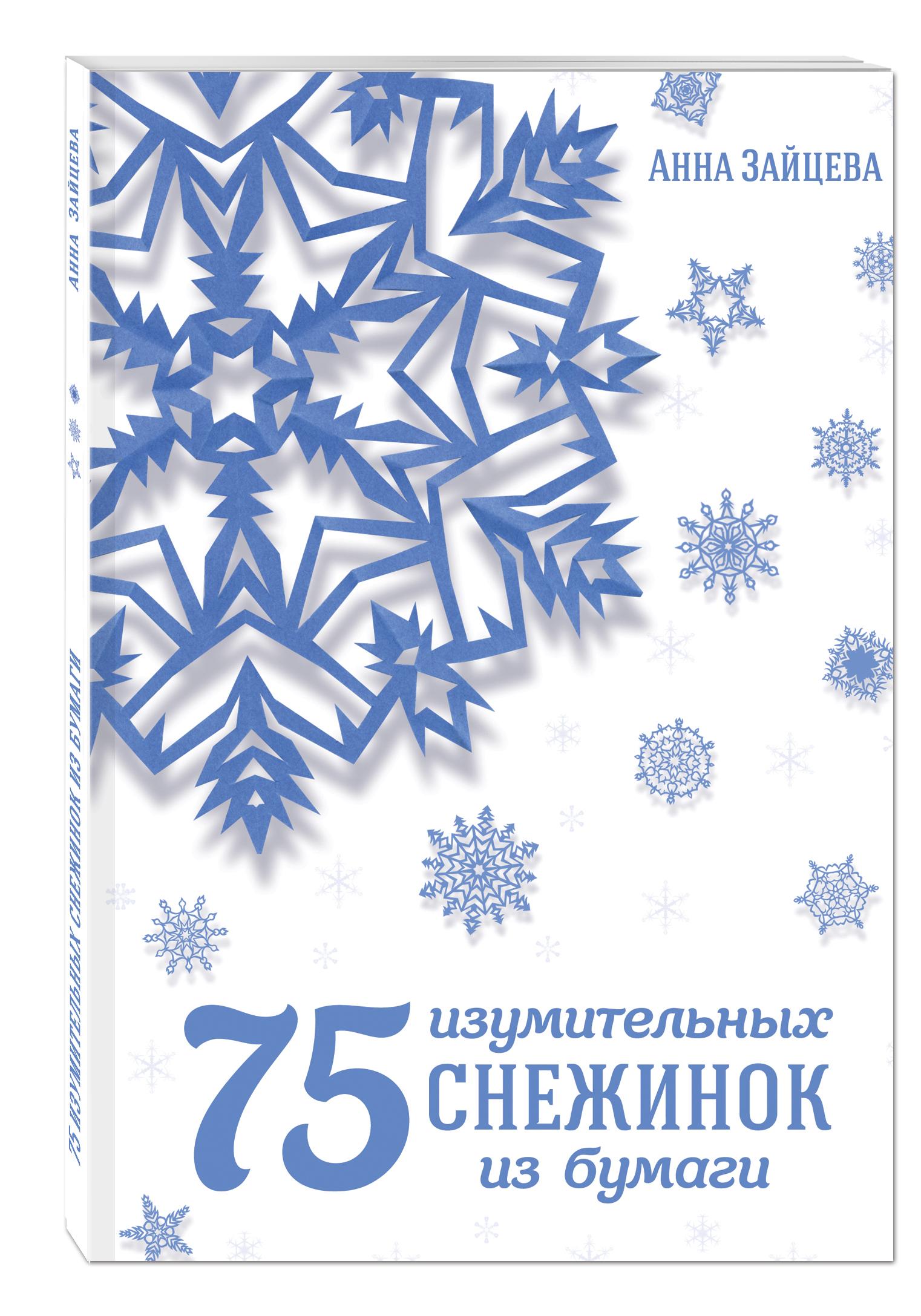75 изумительных снежинок из бумаги ( Зайцева А.А.  )