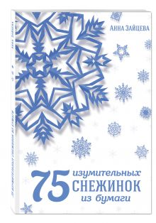 Зайцева А.А. - 75 изумительных снежинок из бумаги обложка книги