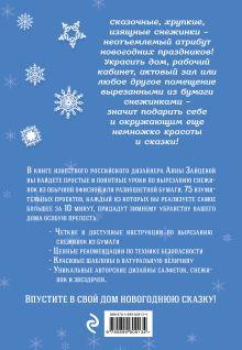 Обложка сзади 75 изумительных снежинок из бумаги Анна Зайцева