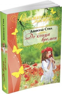 Стил Д. - До конца времен обложка книги