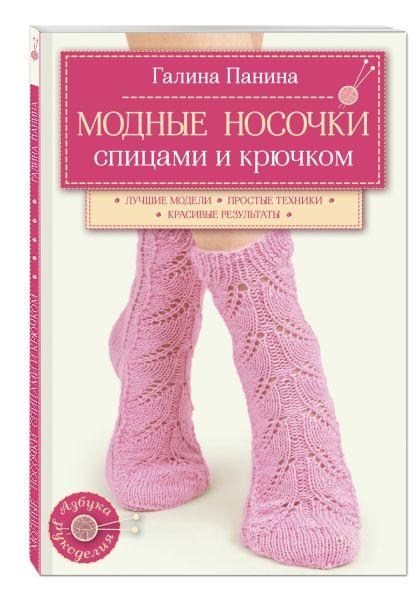 Модные носочки спицами и крючком