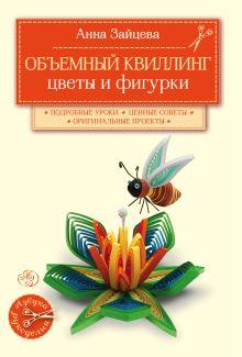 Обложка Объемный квиллинг. Цветы и фигурки животных Анна Зайцева