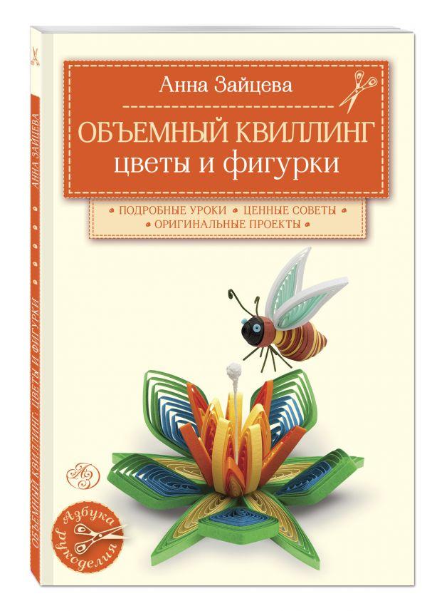 Объемный квиллинг. Цветы и фигурки животных Зайцева А.А.