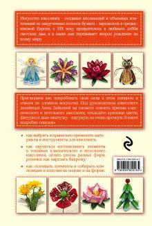 Обложка сзади Объемный квиллинг. Цветы и фигурки животных Анна Зайцева