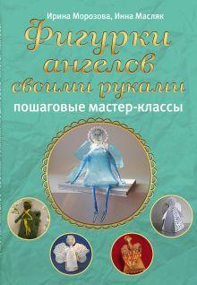 Фигурки ангелов своими руками: пошаговые мастер-классы
