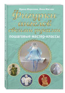 - Фигурки ангелов своими руками: пошаговые мастер-классы обложка книги