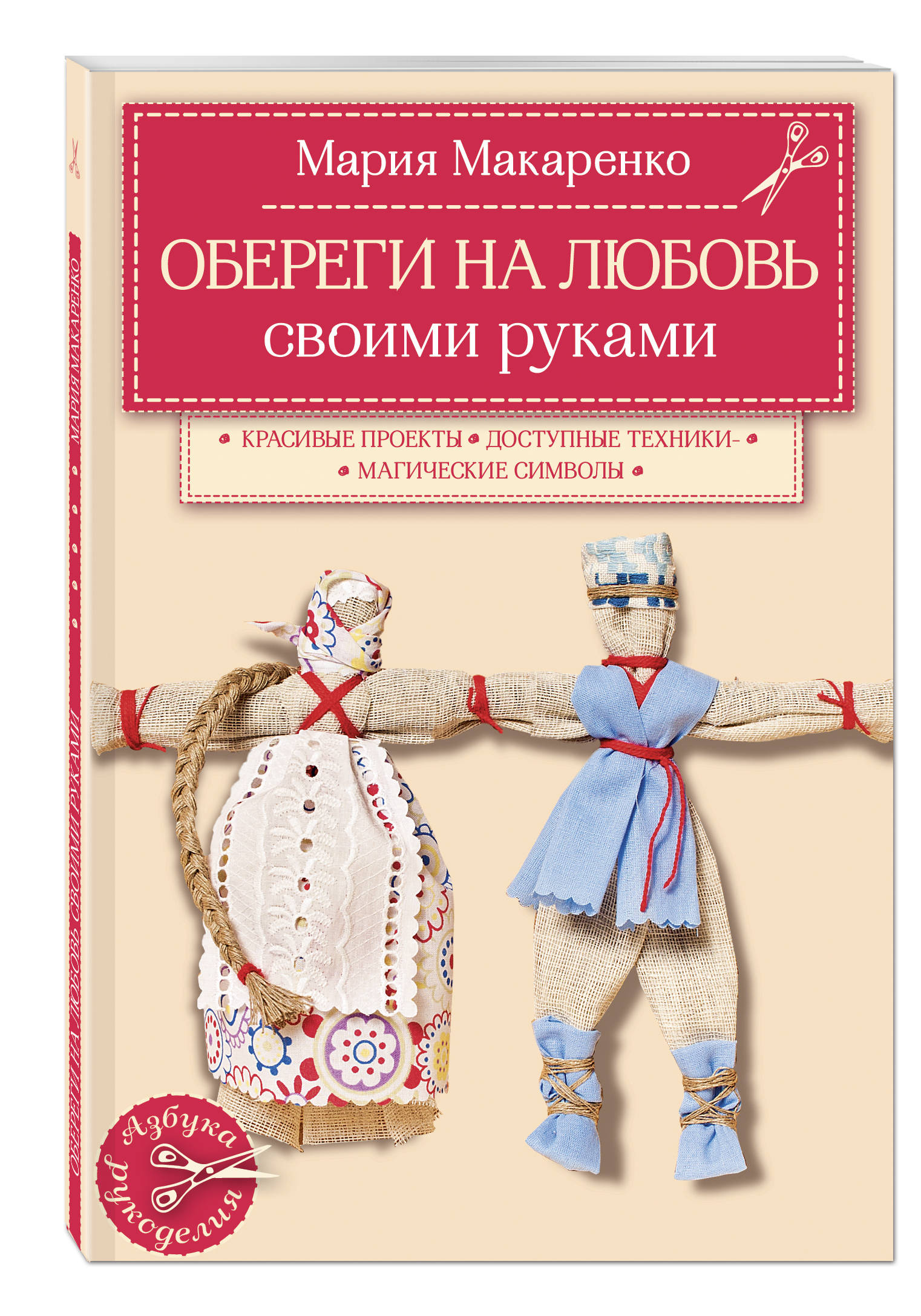 Обереги на любовь ( Макаренко М.К.  )