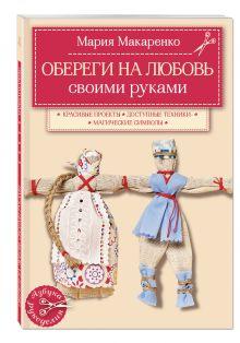 Макаренко М.К. - Обереги на любовь обложка книги
