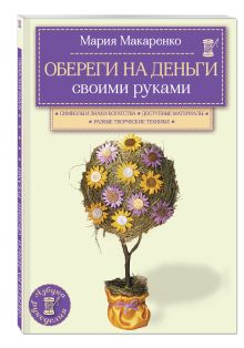 Масляк И. - Обереги на деньги своими руками обложка книги