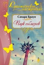 Браун С. - Парк соблазнов обложка книги