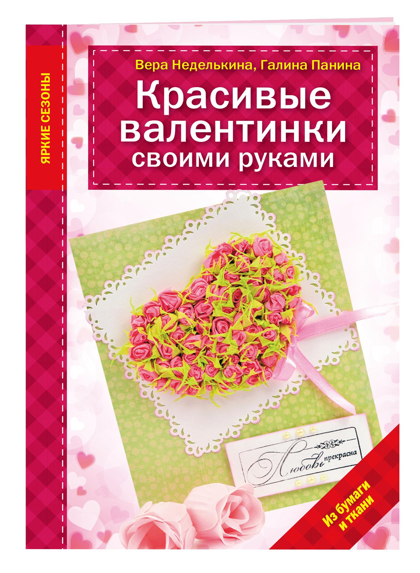 Красивые валентинки своими руками (из бумаги и ткани) ( Неделькина В.В., Панина Г.П.  )