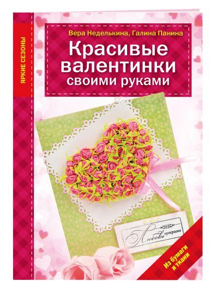 Красивые валентинки своими руками (из бумаги и ткани)