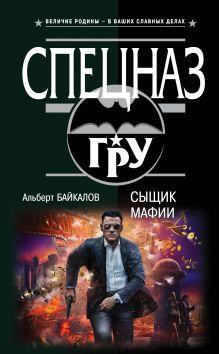 Обложка Сыщик мафии Альберт Байкалов