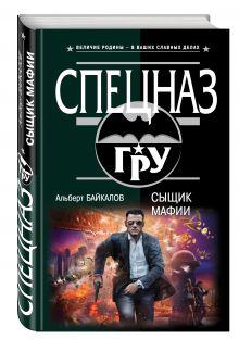 Байкалов А.Ю. - Сыщик мафии обложка книги