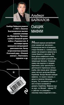 Обложка сзади Сыщик мафии Альберт Байкалов