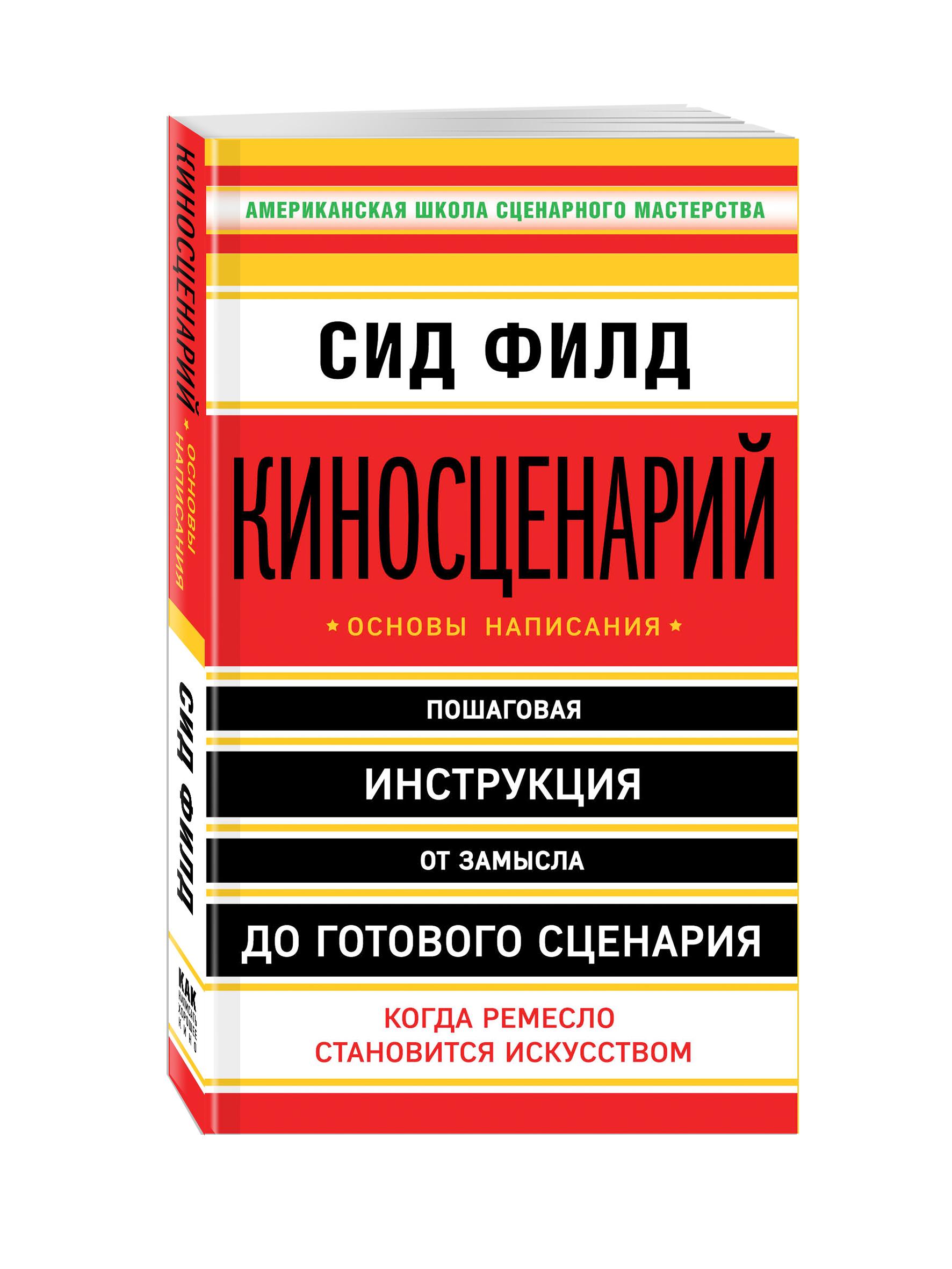 Киносценарий: основы написания ( Филд С.  )