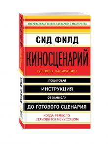 Филд С. - Киносценарий: основы написания обложка книги