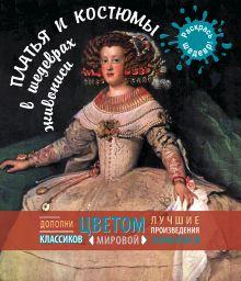 - Платья и костюмы в шедеврах живописи обложка книги