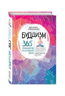 Кожевникова М.Н. - Буддизм. 365 принципов на каждый день обложка книги