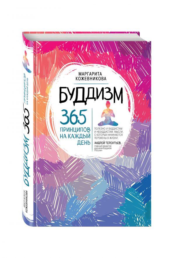 Буддизм. 365 принципов на каждый день Кожевникова М.Н.