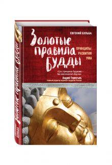 Бульба Е.В. - Золотые правила Будды обложка книги