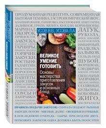 Усов В.В., Усова Л.А. - Основы кулинарного мастерства. Искусство приготовления закусок и основных блюд обложка книги